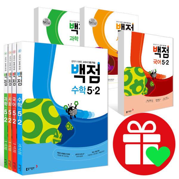 카드할인+사은품)19년 백점맞는 시리즈 세트 수학 국어 과학 사회 1 2 3 학년 4 5 6 초등 전과목 국사과 상품이미지