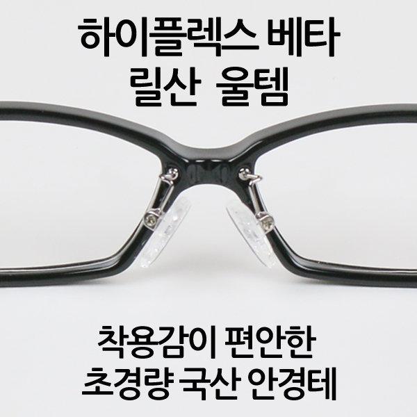 울템/안경테/하이플렉스/베타/안경/뿔테안경 상품이미지