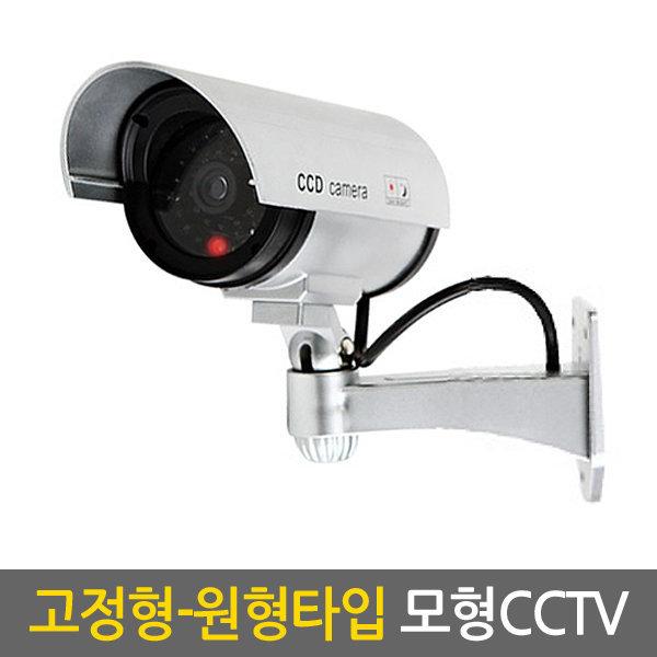 모형CCTV카메라/감시카메라/돔카메라/가짜/무인카메라 상품이미지