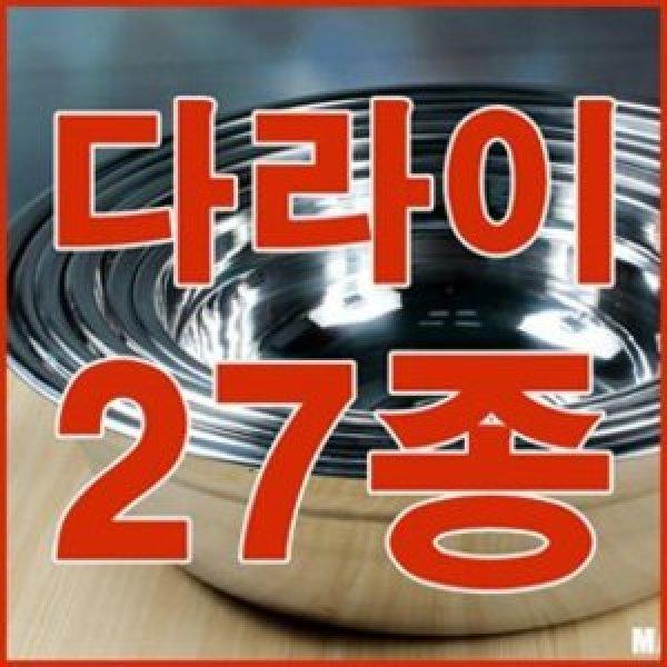 스텐다라이27종세트/김장용기/다라이/대형다라이 상품이미지