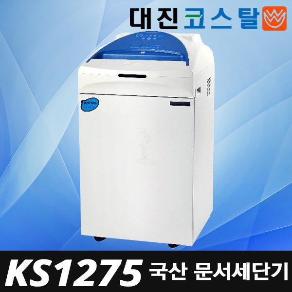 KS-1275 대진코스탈 튼튼한 파쇄기 KS1275 문서세단기 상품이미지