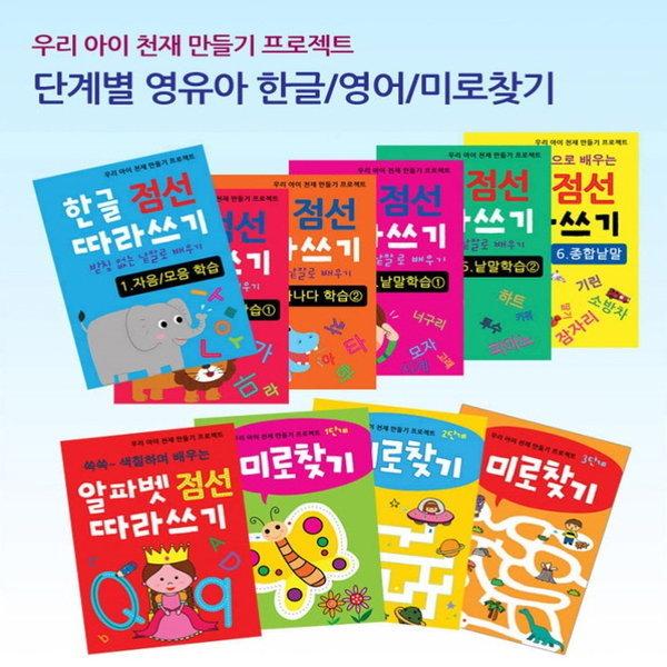 참좋은세상 한글점선 따라쓰기 10권/ 재미있는 수학8권 /유아한글영어숫자학습 상품이미지