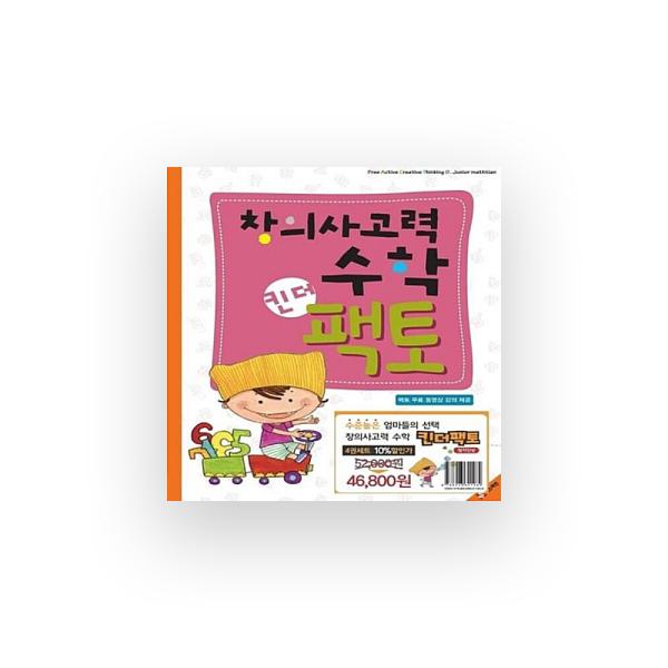 창의사고력수학 팩토 세트 단계별 선택구매 (킨더팩토/키즈팩토/LV1~6) 상품이미지
