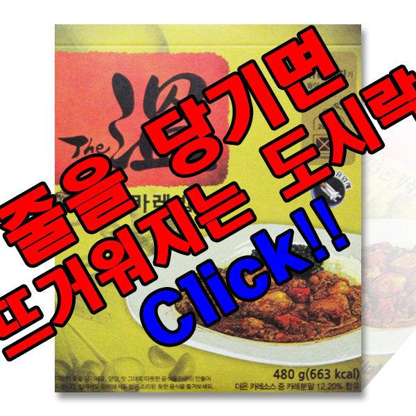 더온/참맛/신형전투식량/발열도시락/발열밥/보온밥 상품이미지