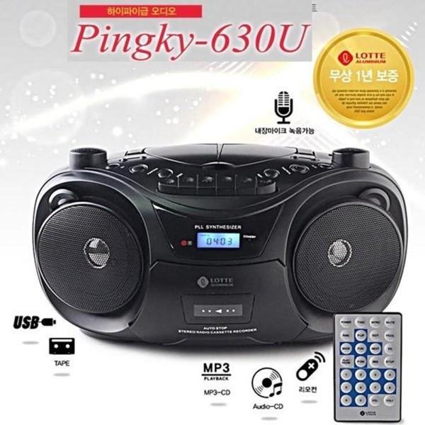 롯데CD카세트포터블 핑키-630U MP3CD USB재생 고출력 상품이미지