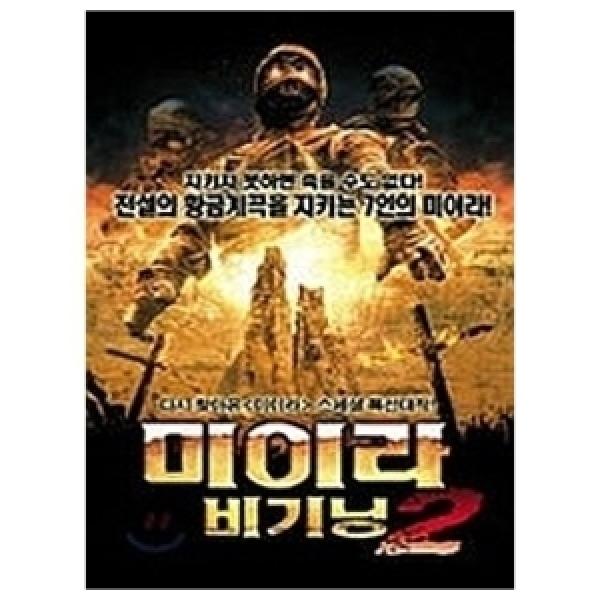SF미드  러쎌 멀케이/미이라 비기닝 (The Mummy Begining-투탄카멘의 저주) 1디스크 상품이미지