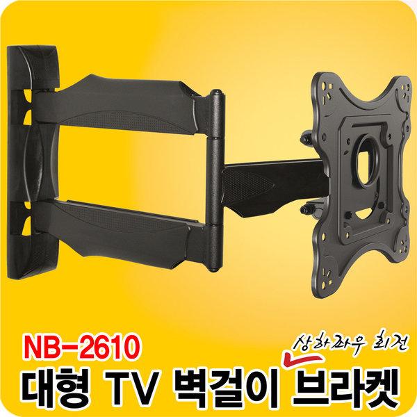 NB-2610 벽걸이 암브라켓/거치대/티비 프레임/다이 상품이미지