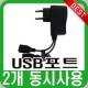 USB포트 2개 동시사용가능 2A전원공급/갤럭시탭/노트/태블릿PC/스마트폰/휴대폰/디카/충전가능/ 상품이미지