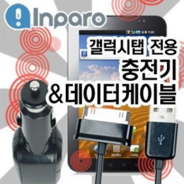 인파로/인기독점 갤럭시탭 차량용 충전기 데이터 케이블/과충전방지/ 충전/데이터전송 상품이미지