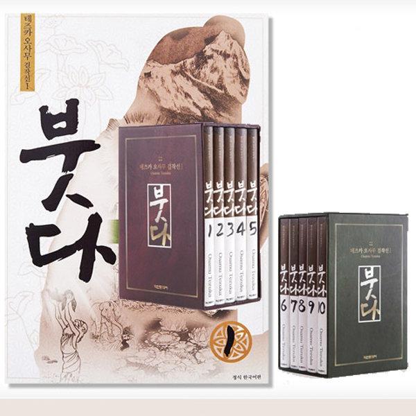 붓다 박스 세트 선택 구매 (1~5 세트 / 6~10 세트) - 테즈카 오사무 걸작선 상품이미지