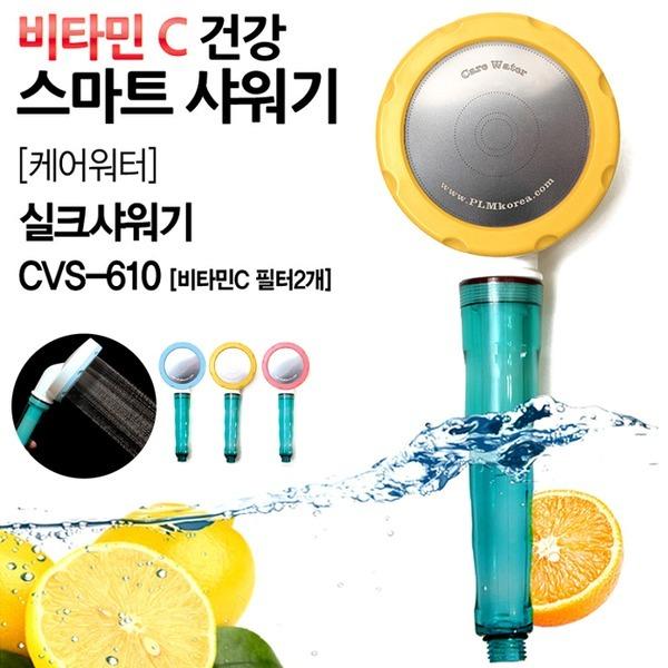케어워터 음이온 실크 비타민샤워기 CVS-610/ 블루 상품이미지
