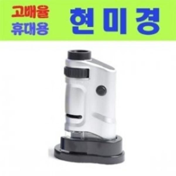미니현미경/휴대용/현미경/학습/확대경/돋보기/렌즈 상품이미지