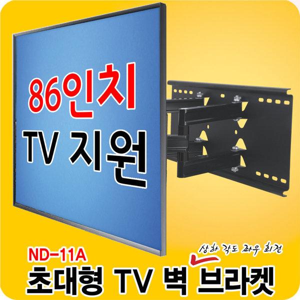 42~86인치 삼성/LG/중소기업 TV 벽걸이 브라켓/ND-11A 상품이미지