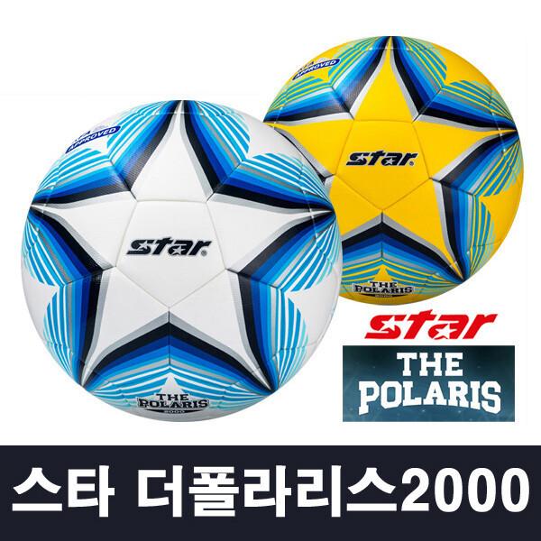 스타 더 폴라리스2000 축구공 SB235TB - 스타축구공 상품이미지