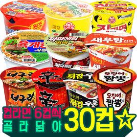 [6개씩골라30개] 삼양/신라면/새우탕/튀김우동/오징어짬뽕/너구리/왕뚜껑[ 라면 컵라면 최다종류보유]
