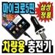 삼성 마이크로 5핀 차량용충전기/micro 5핀/USB충전기/갤럭시S2/옵티머스/갤럭시S2/탭/아이패드2/차량용 상품이미지