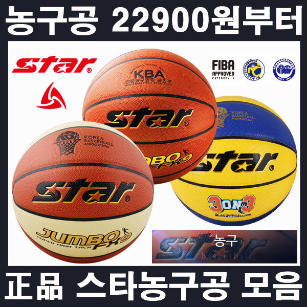 나이키 / 스타 농구공 - 뉴 점보 FX9 버사텍 엘리트 상품이미지