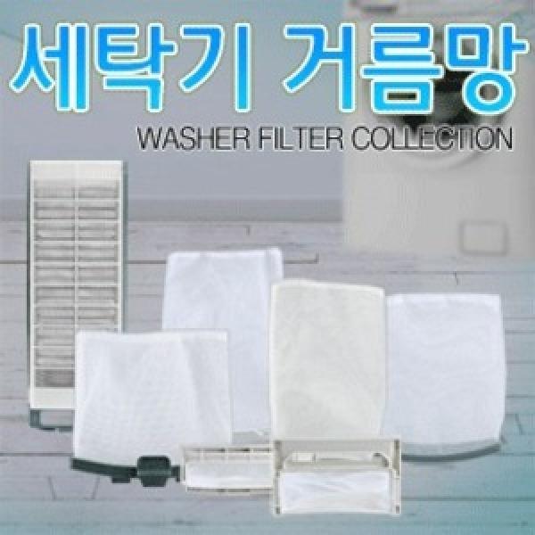 LG/삼성/대우/ 세탁기망 세탁기망 거름망 세탁기 필터 엘지 대우 삼성매직 필터/세탁망 거름망 모음/ 상품이미지