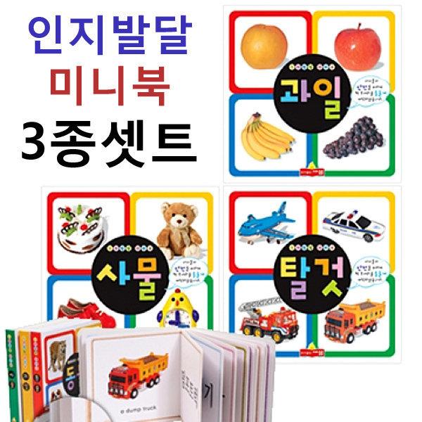 새샘 인지발달 미니북 3종/ 언어학습 그림책 낱말카드 상품이미지