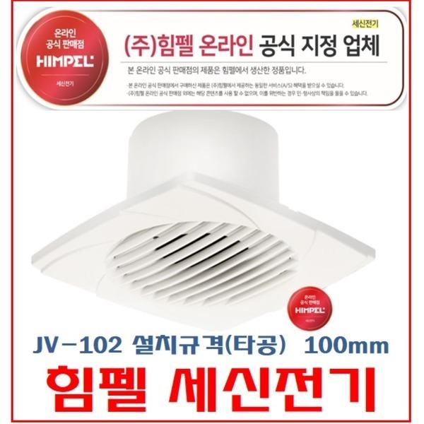 캇타칼 전기테이프 케이블타이 증정 JV-102 힘펠 201S 상품이미지