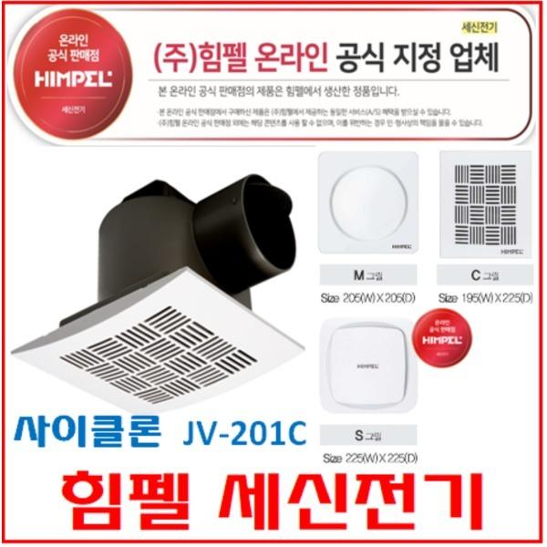 캇타칼 전기테이프 케이블타이 증정 JV-201C 힘펠 상품이미지