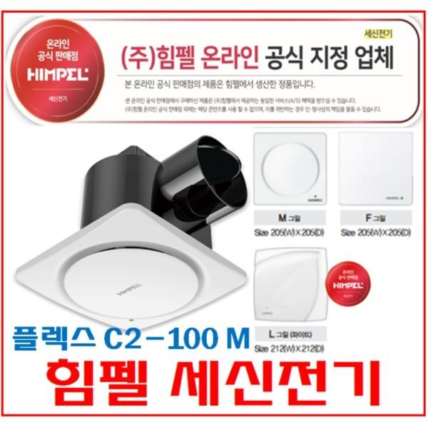 힘펠 C2-100LM 캇타칼 전기테이프 케이블타이증정 상품이미지