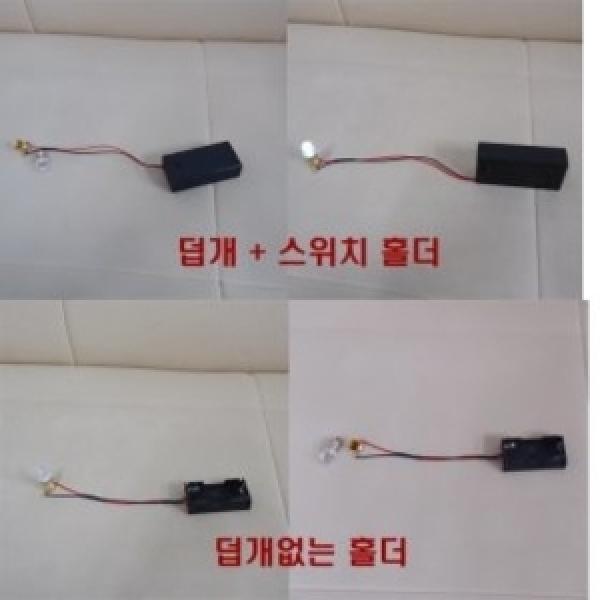 꼬마전구 LED 와 건전지 홀더로 만든  미니전등세트 상품이미지