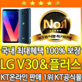 KT공식몰 LG V30/V30플러스 요금제자유 부가서비스X