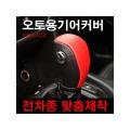 오토용맞춤형기어커버/국산오토차량