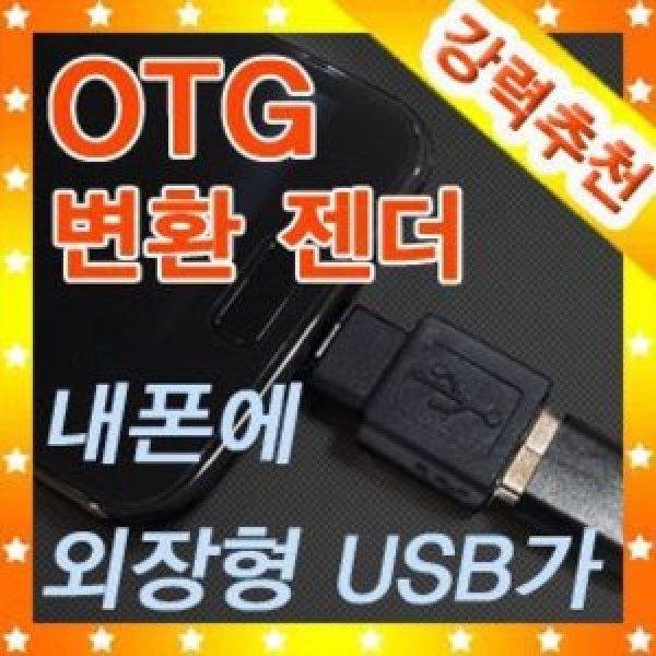 갤럭시S4 갤럭시S3 갤럭시S2 HD LTE 갤럭시노트 갤럭시노트2 넥서스7 넥서스10 USB 케이블 변환 OTG 젠더 상품이미지
