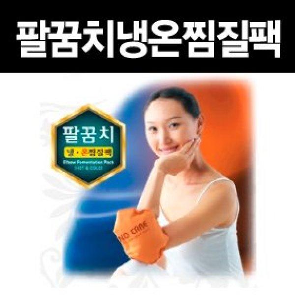 지니몰  팔꿈치냉온찜질팩 팔꿈치찜질팩/찜질팩/냉온찜질/냉온팩/찜질/냉찜질/온찜질/얼음찜질/ 상품이미지