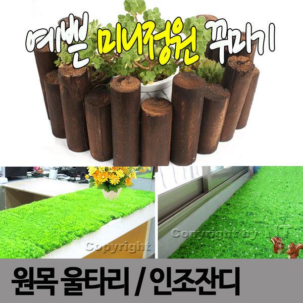예쁜정원 미니 울타리/인조잔디/정원울타리/화분/원예 상품이미지