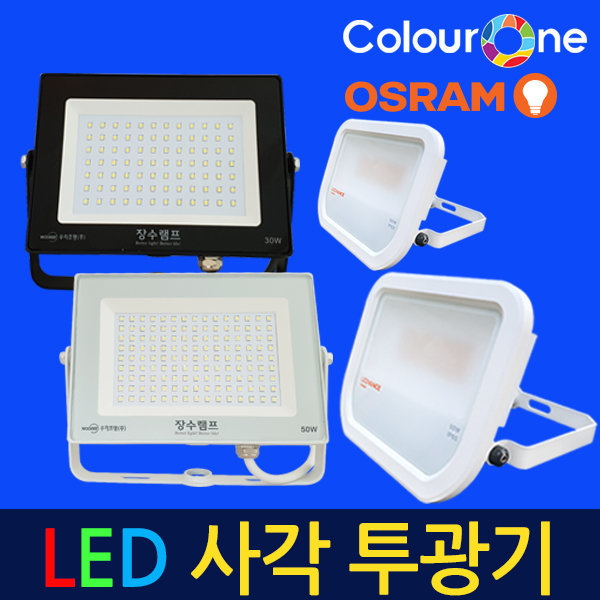 장수 LED투광기 매입등 LED조명 간판투광기 HQI대체 상품이미지
