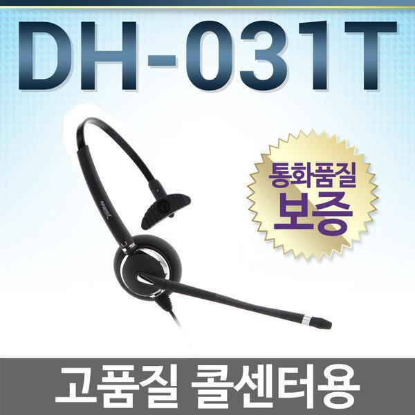 정품 DH-031TFN헤드셋/IL500/IP450S/IP455S/IP455G 상품이미지