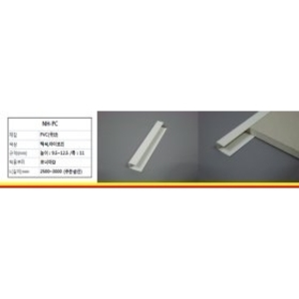 석고보드몰딩 PC 9.5T ( 마감몰딩 코너비드 꼼꼬미 계단논슬립 카펫타일몰딩 유리타일몰딩 도배몰딩 ) 상품이미지