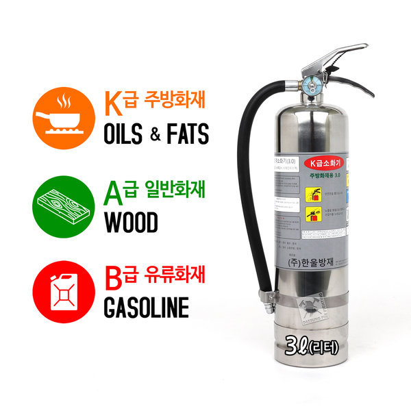 K급소화기 강화액 3L 4L 주방용 업소용 식용류화재 상품이미지