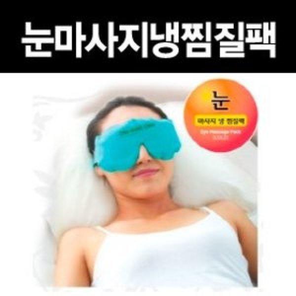 지니몰  눈마사지냉찜질팩 눈냉찜질/눈전용냉찜질/눈마사지/냉찜질팩/찜질/냉찜질/얼음찜질/사계절/ 상품이미지