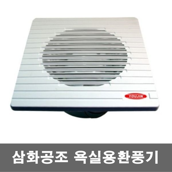 환풍기 욕실용환풍기 소형환풍기 화장실환풍기 SV-106 상품이미지