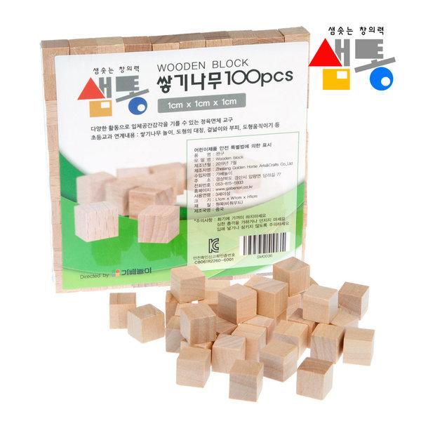고급 쌓기나무 1cm 100pcs 비취우드/베트남산/블럭쌓기/원목블록/쌓기나무/블록게임/원목교구/수학교구 상품이미지