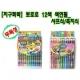 독성 뽀로로 12색 색연필 샤프식/축지식 상품이미지