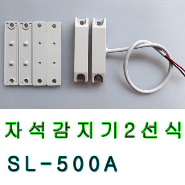 센서라인2선식 자석감지기 SL-500A/도어센서 상품이미지