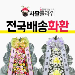 축하화환 근조화환 조화 꽃배달 당일 배송 48000원