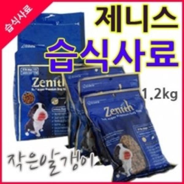 제니스 미니 1.2kg x 2봉/작은알갱이/말랑말랑한 습식사료/애견사료 상품이미지