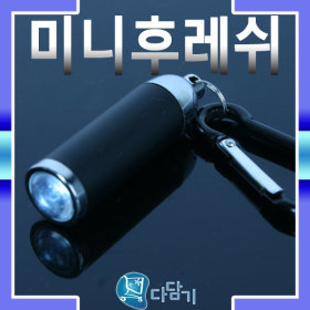 (미니 후레쉬)줌 7구 LED 후레쉬 랜턴 렌턴 휴대용