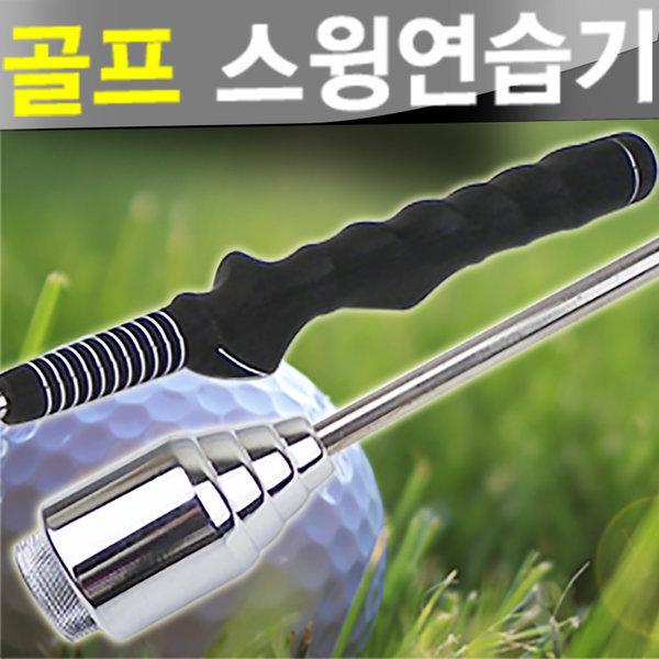 골프 스윙연습기 골프연습기/스윙 연습/자세교정/골프채 골프웨어 골프용품/골프화/골프장갑/골프공 상품이미지
