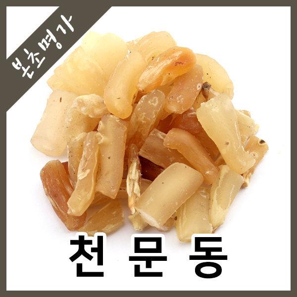 본초명가/천문동(수입산)/천문동뿌리/600g 상품이미지