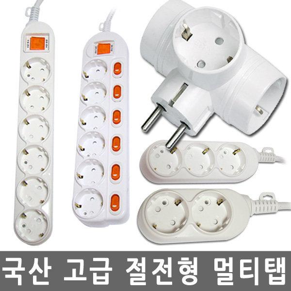 무료배송 국산멀티탭 2구/3구/4구/5구/6구 절전/개별 상품이미지
