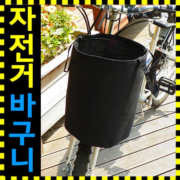 SMN 자전거바구니 자전거짐받이/가방/안장/핸들거치대 상품이미지