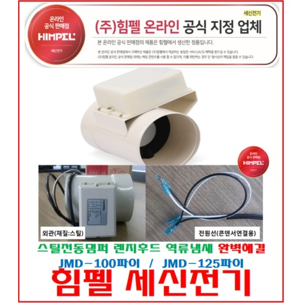 JMD-100H 캇타칼 전기테이프 타이 증정 힘펠 전동댐퍼 상품이미지