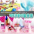 생일 파티용품 테이블 소품 커버 도일리 현수막 풍선